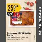 Карусель Акции - Ребрышки ЧЕРКИЗОВО