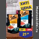 Магазин:Лента,Скидка:КОРМ ДЛЯ КОШЕК SHEBA PLEASURE/ APPETITO/ NATURALLE, 80/85 г, в ассортименте