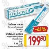 Зубная паста Активный кальций