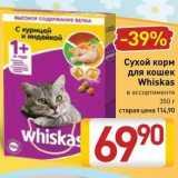 Магазин:Билла,Скидка:Сухой корм для кошек Whiskas