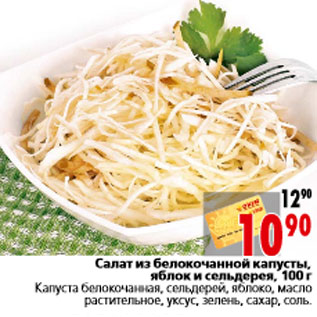 Салат с белокочанной капустой с маслом