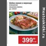 Магазин:Метро,Скидка:Шейка свиная в маринаде
