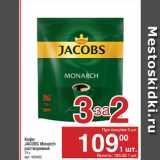 Метро Акции - Кофе JACOBS Monarch растворимый