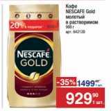 Метро Акции - Кофе NESCAFE Gold молотый в растворимом