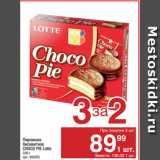 Метро Акции - Пирожное бисквитное CHOСO PIE Lotte