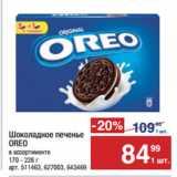 Метро Акции - Шоколадное печенье OREO