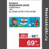 Метро Акции - Бисквиты МЕДВЕЖОНОК БАРНИ