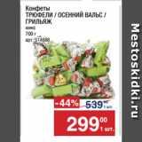 Метро Акции - Конфеты ТРЮФЕЛИ / ОСЕННИЙ ВАЛЬС / ГРИЛЬЯЖ