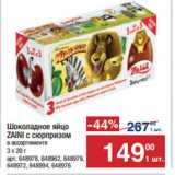 Метро Акции - Шоколадное яйцо ZAINI с сюрпризом