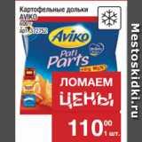 Метро Акции - Картофельные дольки AVIKO