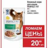 Скидка: Влажный корм для кошек PERFECT FIT