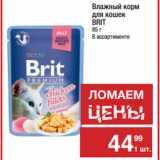 Скидка: Влажный корм для кошек BRIT