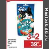 Лакомства для кошек FELIX, Вес: 60 г