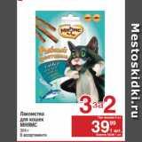 Лакомства для кошек МНЯМС, Количество: 1 шт