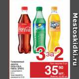 Газированный напиток COCA-COLA, FANTA, SPRITE, Объем: 0.5 л