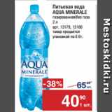 Питьевая вода AQUA MINERALE газированная/без газа, Объем: 2 л