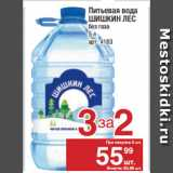 Питьевая вода ШИШКИН ЛЕС без газа, Объем: 5 л