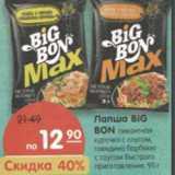 Лапша BIG BON