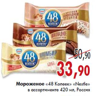 Акция мороженое 28 копеек