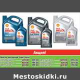 Масло моторное Shell Helix