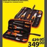 Магазин:Пятёрочка,Скидка:Набор инструментов Parknabin4