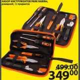 Магазин:Пятёрочка,Скидка:Набор инструментов Park Nabin4