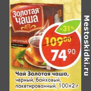 Акция - чай золотая чаша индийский байковый черный