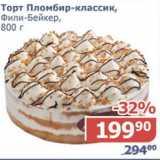 Мой магазин Акции - Торт Пломбир-классик Фили-Бейкер