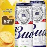 Скидка: Пиво Bud б/а