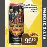 Скидка: Пиво Paulnaner Salvator нефильтрованное темное 7,9%