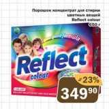 Порошок концентрат для стирки цветных вещей Reflect colour, Вес: 650 г