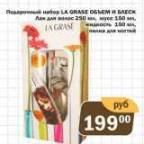 Подарочный набор La Grase объем и блеск, Объем: 150 мл