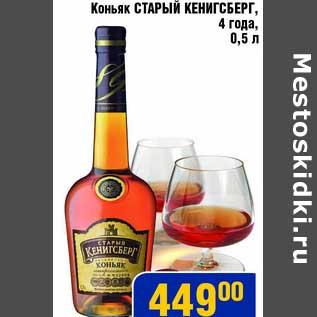 Бренди Старый Кенигсберг Vsop Цена Почтой