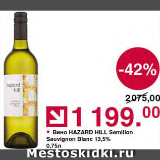 Акция - Вино Hazard Hill
