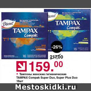 Акция - Тампоны Tampax