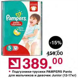 Акция - Подгузники-трусики Pampers