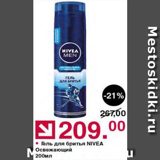 Акция - Гель для бритья Nivea