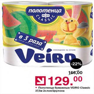 Акция - Полотенца бумажные Veiro