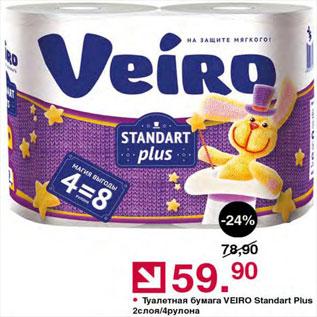 Акция - Туалетная бумага Veiro