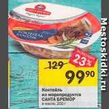 Скидка: Коктейль из морепродуктов Санта Бремор