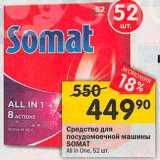 Скидка: Средство для п/м Somat