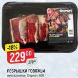 Ребрышки говяжьи Фермач, Вес: 600 г