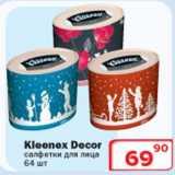 Магазин:Ситистор,Скидка:Kleenex Decor салфетки для лица
