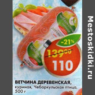 Акции и Скидки в Магазине Пятёрочка - Челябинск