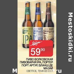 Акция - Пиво Волковская пивоварня Ipa, Портер Порт Артур, Бланш де Мазай светлое, темное