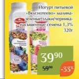 Магнолия Акции - Йогурт питьевой «Вкуснотеево»