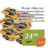 Магнолия Акции - Йогурт «Фруттис»