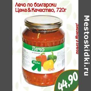 Лечо по-болгарски с томатной пастой рецепт