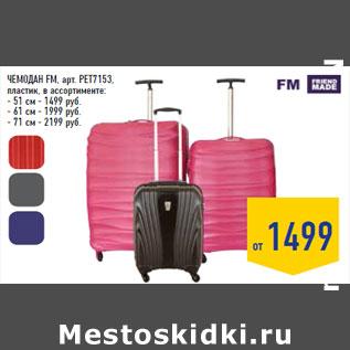 Чемоданы лента fm медведково чемоданы на колесах