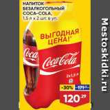Скидка: Напиток Coca-Cola
